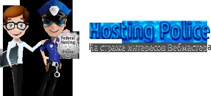 Обзор хостингов и сервисов для вебмастеров
